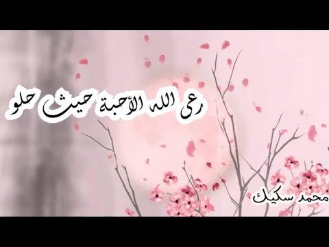 رعى الله الاحبة حيث حلو | محمد سكيك