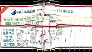 건설워커 채용(01/14), 태영·서희·동부·선원·원일…