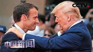 [中国新闻] 特朗普指责法国总统马克龙插手伊朗事务 法外长勒德里昂严正回应 | CCTV中文国际