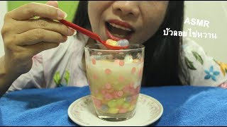 ASMR: Rice Balls And Egg in Sweet  Coconut Milk  (Bua Loy)Thai Dessert | Eating Sound | DOO SEE