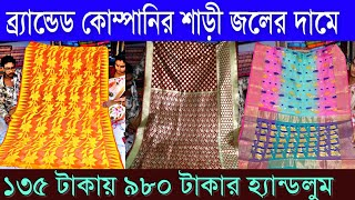 অর্ধেক দামে ফ্রান্সি ও হ্যান্ডলুম শাড়ী কিনুন | ২০১৯ দুর্গাপুজো বিরাট অফার | Best Saree Collection