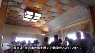 旧東伏見邦英伯爵別邸、一日限定の一般公開/神奈川新聞(カナロコ)