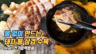 돼지 통삼겹살 수육 만들기 feat. 전기압력밥솥