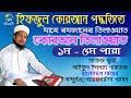 Hifzul Quran Tilawat Para 1-5  হিফজুল কোরআন তিলাওয়াত ১-৫ম পারা  Quri Saiful Islam Parvez