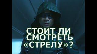 """СТОИТ ЛИ СМОТРЕТЬ СЕРИАЛ """"СТРЕЛА""""?"""