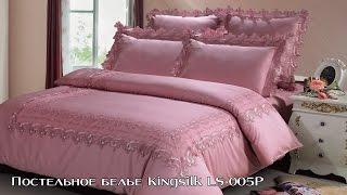 Постельное белье Kingsilk LS-005P в интернет-магазине
