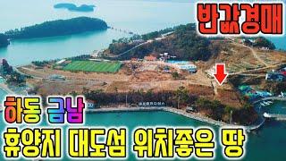 [반값경매] 관광휴양섬 대도섬 카페 펜션 부지 하동 금…