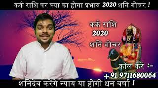 कर्क राशि। kark Rashi 2020 Rashifal। Shani Gochar 2020 । Shani Ka Rashi Parivartan 2020।