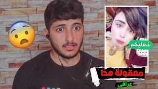 اسوء يوتيوبر عراقي ...!!