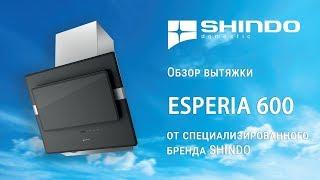 Обзор вытяжки ESPERIA 600 sensor от бренда SHINDO