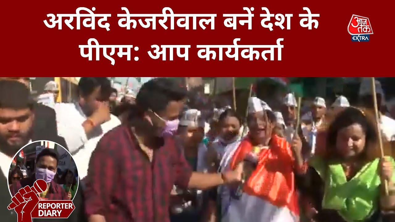 Tiranga Yatra: AAP के कार्यकर्ताओं की ख्वाहिश, Arvind Kejriwal बनें देश के PM! Reporter Diary