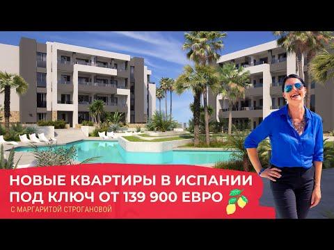 Новые квартиры в Испании под ключ от 139 900 € | Недвижимость в Испании