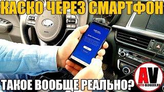 видео Полис ОСАГО в смартфоне