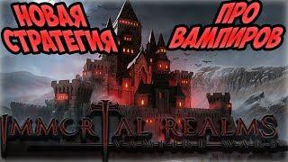 НОВАЯ 🔥 СТРАТЕГИЯ ПРО ВАМПИРОВ - IMMORTAL REALMS: VAMPIRE WARS обзор, геймплей, прохождение, бета