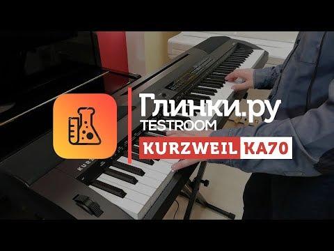 Цифровое пианино Kurzweil KA70 - Новое компактное пианино от Kurzweil
