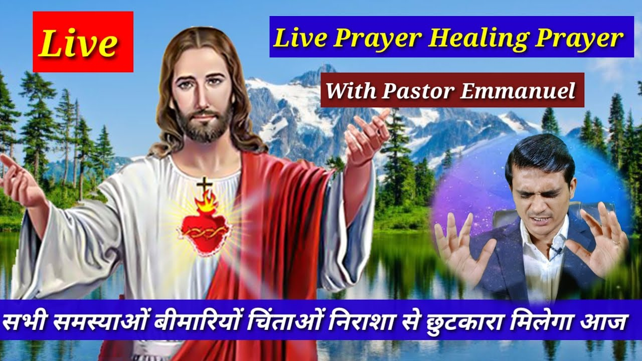 Live Prayer Healing Prayer With Pastor Emmanuel   सभी बंधनो से आजादी मिलेगा आपको आज  LIVE