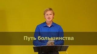 Проповедь «Путь большинства». Андрей Белов.