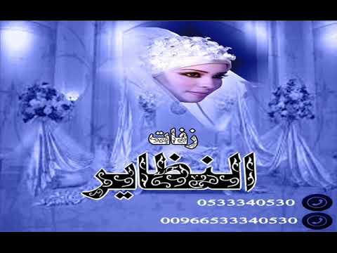 بشرة خير حسين الجسمي بدون حقوق مجانيه من زفات النظاير 0533340530