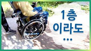 서울 용산 아파트 1층에 리프트카PTR로 어머님 모시기 SANO LIFTKAR PTR stairclimber