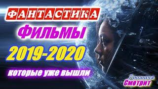 Фантастические фильмы 2019 - 2020 года, которые уже вышли на экранах. Фантастика 2020 Новинки.