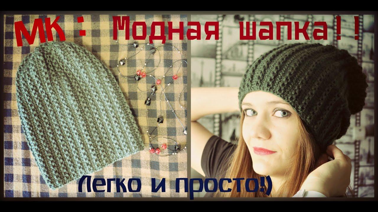 вязаная шапка спицами модная простая теплая мк Youtube