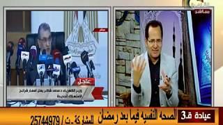 عيادة ق3 : ( الصحة النفسية بعد رمضان ) لقاء مع د.عادل المدنى استاذ الطب النفسى ج.الازهر 12-6-2018