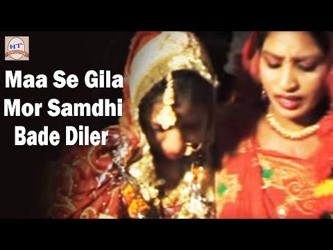 Maa Se Gila  Mor Samdhi Bade Diler Sanjo Baghel,Ram Kishor Suryavansi,Rajni Golden Music