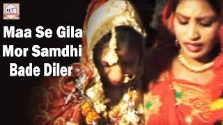 Maa Se Gila Mor Samdhi Bade Diler | Sanjo Baghel | Ram Kishor Suryavans | Rajni