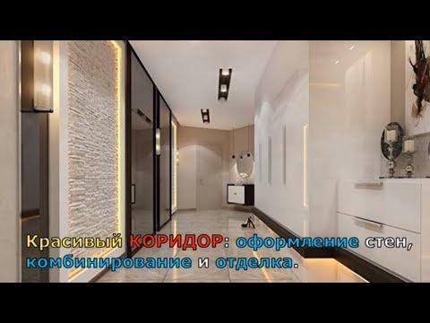 Красивый коридор: оформление стен, комбинирование и отделка.