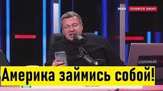 Погромный антироссийский протест! Соловьев заговорил стихами! Обсуждение ситуации в США