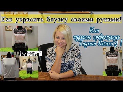 """Как украсить блузку своими руками ! Или Чудесное Превращение """"Гадкого утенка""""!!! by Nadia Umka !"""