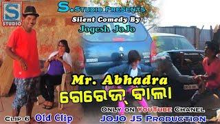 Jogesh Jojo(Mr  Abhadra) old Silent Comedy Clip of Jogesh Jojo