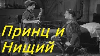 Принц и нищий (1942) в хорошем качестве