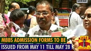 MBBS Admission Forms to be Issued from May 11 till May 28