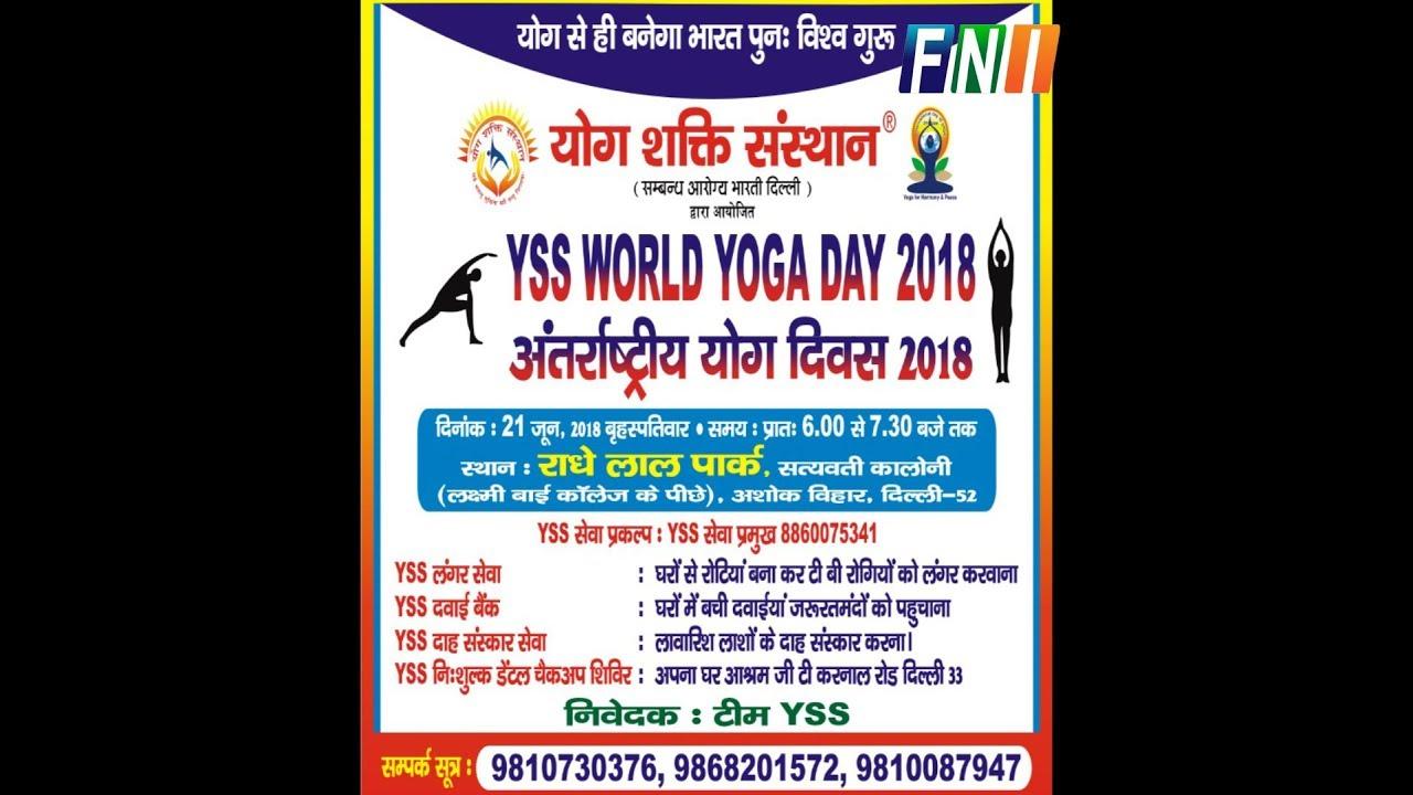 Ashok vihar invitation for yss world yoga day by umesh arora youtube ashok vihar invitation for yss world yoga day by umesh arora stopboris Image collections