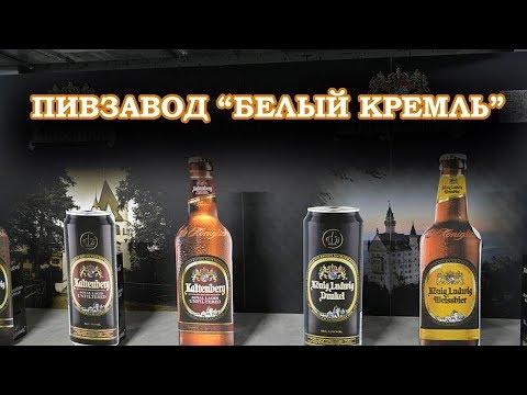 Пиво Kaltenberg и пивзавод