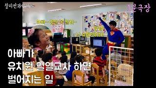 슈퍼맨이야 아빠야  유치원 학부모 일일교사 체험