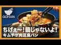 【簡単レシピ】ちげぇ〜!鍋じゃないよ!『キムチゲ肉豆腐パン』の作り方 【男飯】