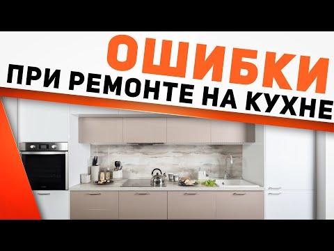 Ошибки при ремонте на кухне - как их избежать? Советы и лайфхаки