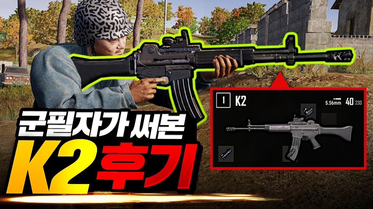 실제로 쏴본 총이 게임에 나오다니ㅋㅋㅋ K2를 실제로 쏴본 사람이 하는 배그 K2 후기!