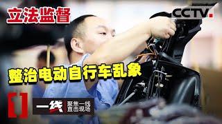 《一线》电动车停车收费乱象依旧 如何解决引市民热议!20201223 | CCTV社会与法 - YouTube