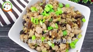 【熊媽媽買菜網】美味食譜-炒瓜仔肉