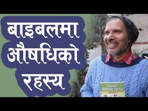 Interview with Sukdev Giri || बाइबलमा औषधिको  रहस्य || Bachan tv