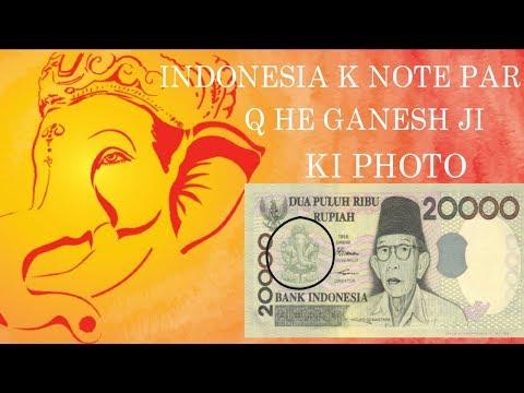 INDONESIA KE NOTE PAR GANESH JI KI PHOTO Q HAI? JURALOGY