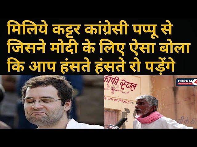 मैं कट्टर कांग्रेसी हूँ, लेकिन बीजेपी में हूँ, सुनकर लोटपोट हो जाएंगे | Loksabha Elections 2019