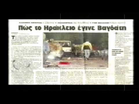 10 χρόνια απο την κρατική δολοφονία του Ηρακλή Μαραγκάκη