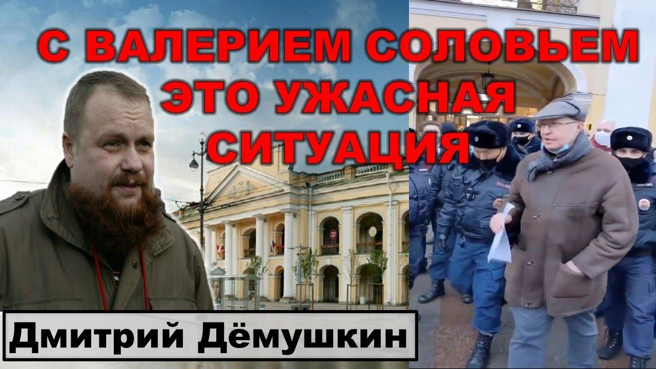 Демушкин о Валерии Соловье и о том кто если не Путин?