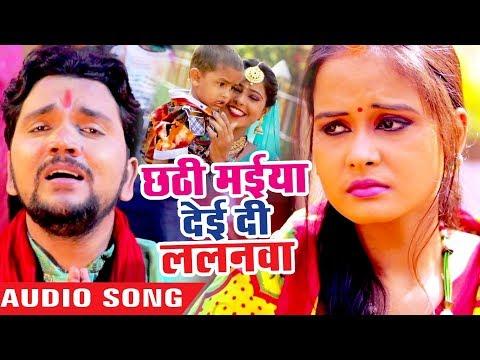 Gunjan Singh का छठ स्पेशल गीत 2018 - Chhathi Maiya Deyi Di Lalanwa - Bhojpuri Chhath Geet 2018 New