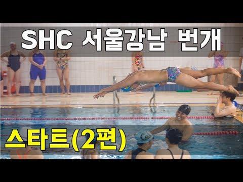 SHC 수영_스타트 후 대쉬(자유형,접영)