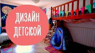 видео Какой дизайн комнаты придумать для двойняшек / близняшек?